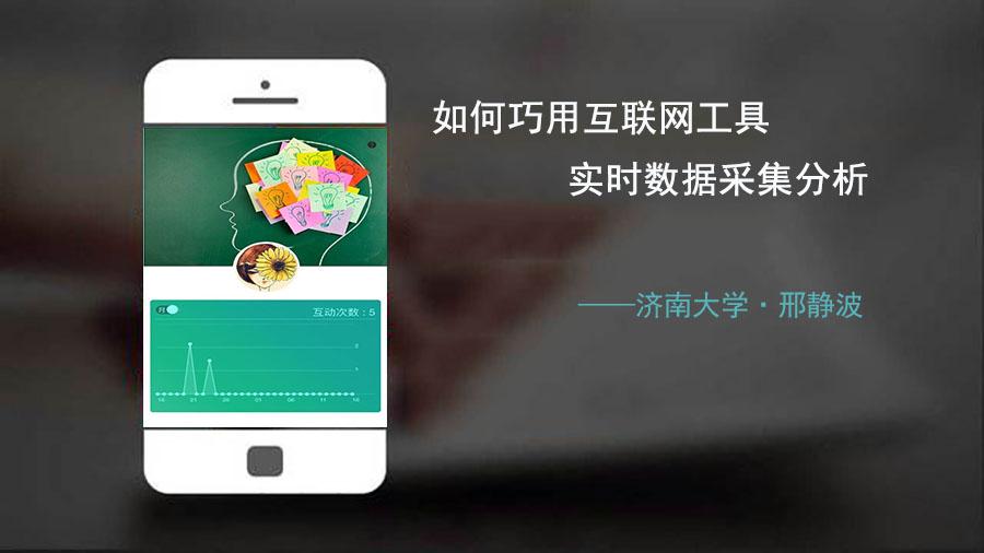 济南大学邢静波:如何巧用互联网工具实时数据采集分析