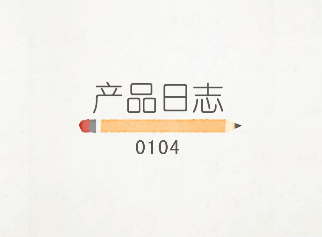 0104 崭新的2018,由崭新的课堂「讨论」板块开启