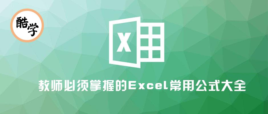 学生成绩统计So easy!一份教师必须掌握的Excel常用公式大全